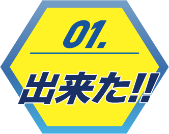 01_出来た!