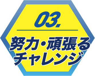 03_チャレンジ