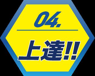 04_上達