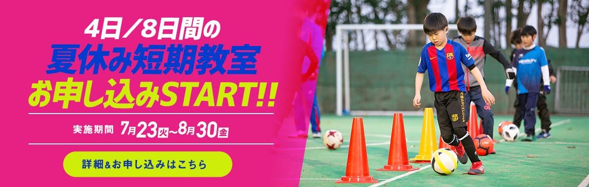 4日/8日間の 夏休み短期教室 お申し込みSTART!!
