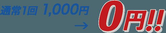 通常1回1000円→無料!