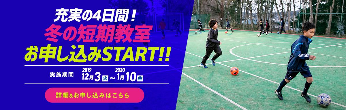 湘南サッカースクール_冬の体験教室PCバナー