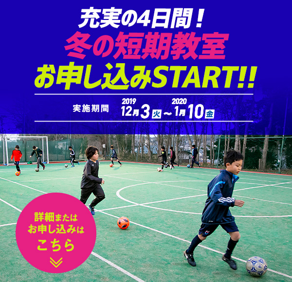 湘南サッカースクール_冬の体験教室SPバナー