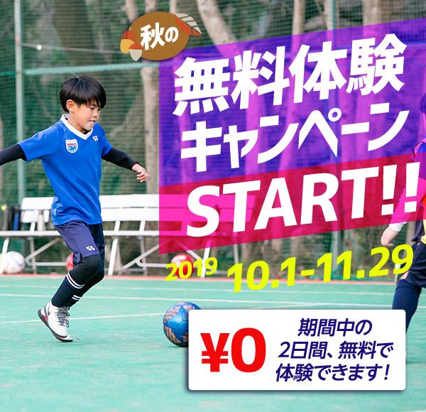 湘南サッカースクール_秋の無料体験キャンペーン
