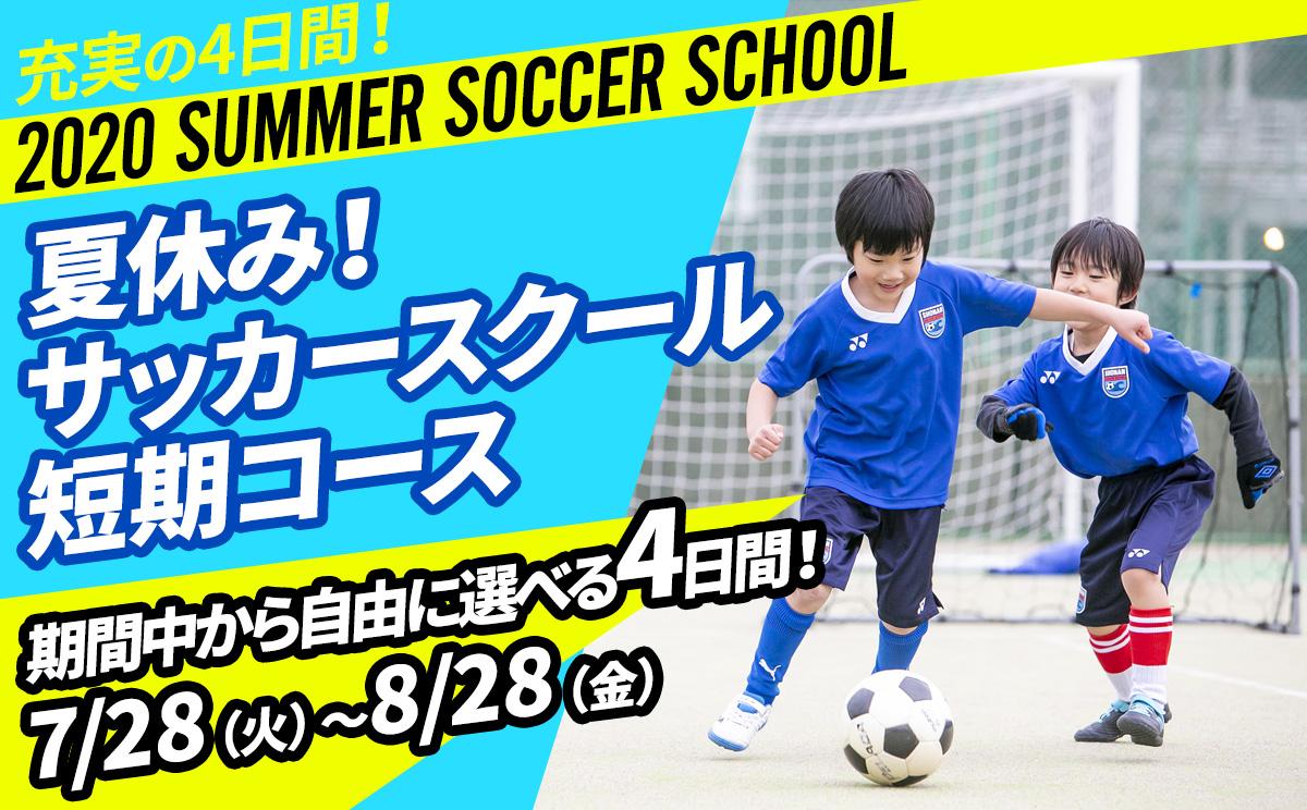 『夏休み!』サッカースクール短期コース