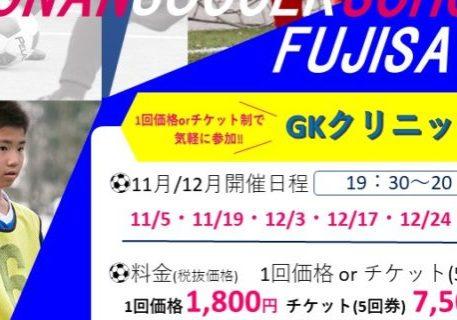 11月・12月GKクリニック