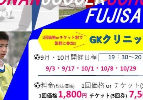 9月・10月GKクリニック