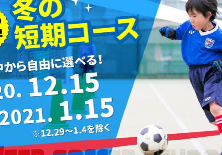 冬休みサッカースクール短期コース